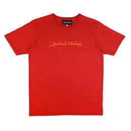 Bianca Chandon Arabic Logotype LS T-Shirt Brick