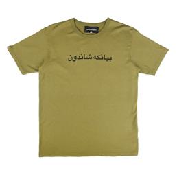 Bianca Chandon Arabic Logotype T-Shirt Olive
